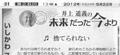 120522asahi.jpg