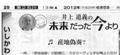 120605asahi.jpg