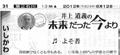 120612asahi.jpg