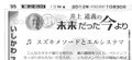 121030asahi.jpg