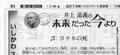 130108asahi.jpg