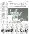 141122-asahi.jpg