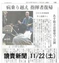 141122-yomiuri.jpg