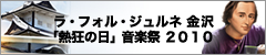 2010_lfj_kanazawa.jpg