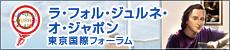 2010_lfj_tokyo.jpg