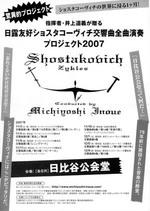 ショスタコ2007 プログラム(仮)