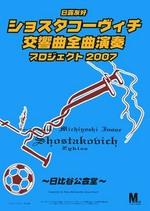 ショスタコ2007 プログラム