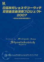 ショスタコ2007 プログラム(紺)