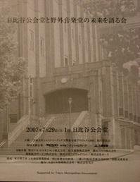 ショスタコ2007 シンポジウム
