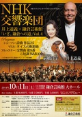 NHK交響楽団 井上道義×鎌倉芸術館「いざ、鎌倉への道」Vol.4