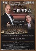 大阪フィルハーモニー交響楽団 第482回定期演奏会